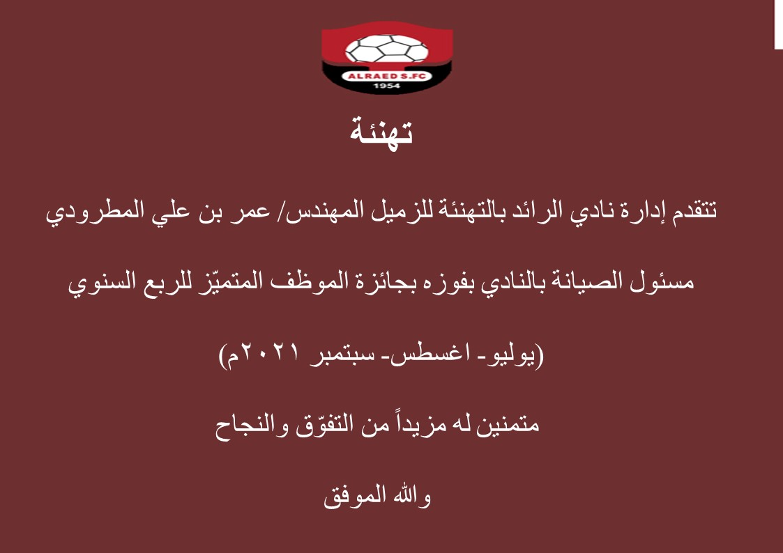 تتقدم إدارة نادي الرائد بالتهنئة للزميل المهندس/ عمر بن علي المطرودي